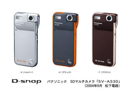 D-snap.jpg