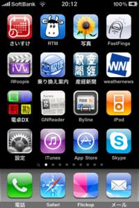 Iphone20090718