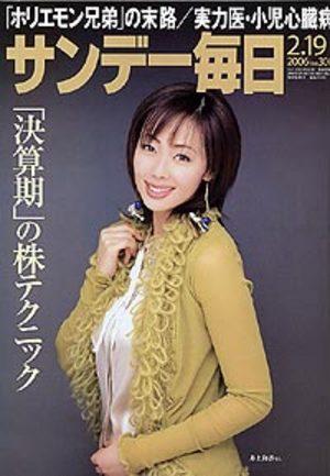sunday_mainichi20060219