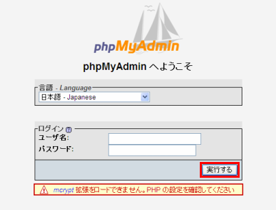 Phpmyadmin_5_10